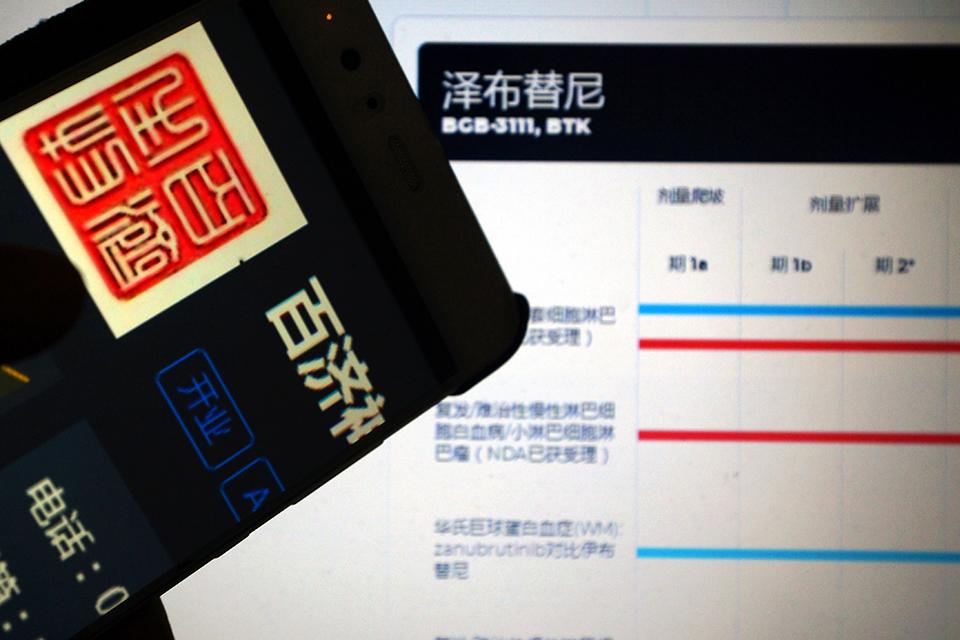 """13 中国新药""""出海""""记1.jpg"""