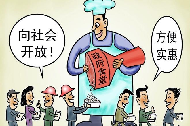 《政府大門常打開》近日,杭州市余杭區機關事務服務中心食堂向社會開放,引發關注。