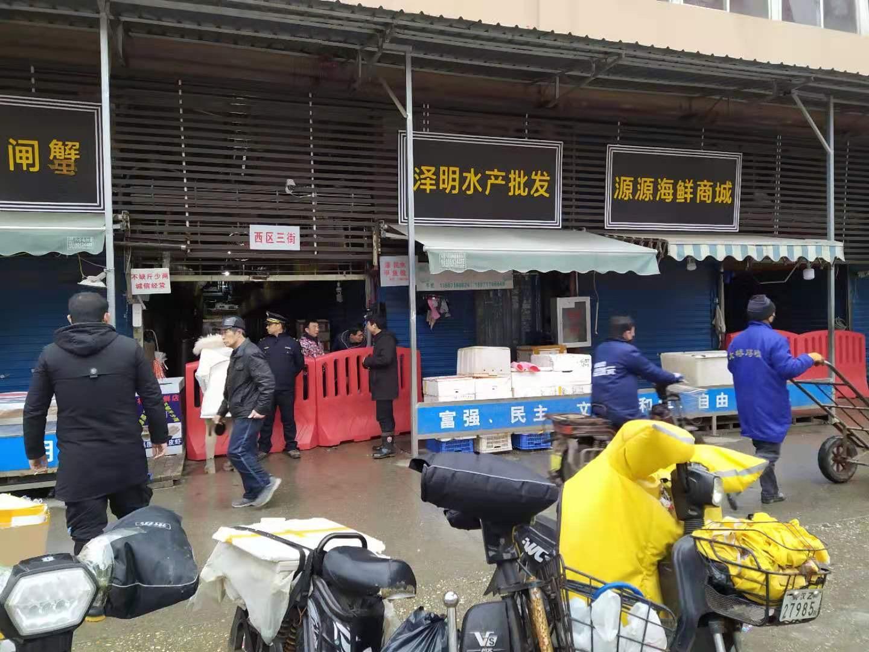 武汉肺炎疫情追踪:华南海鲜批发市场休市整治