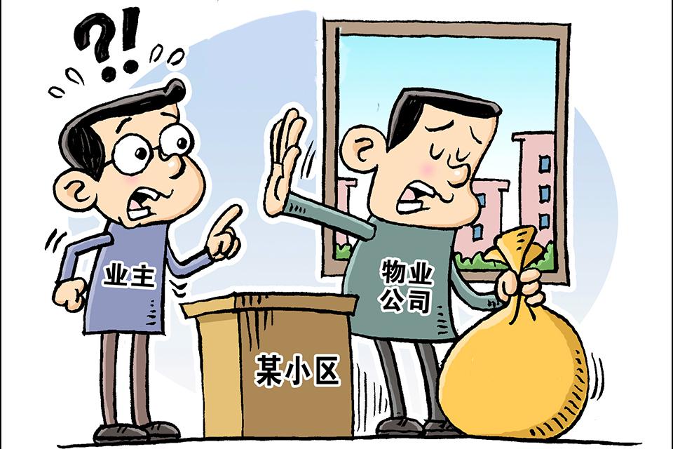 拒交物管費,板子不能光打在業主身上