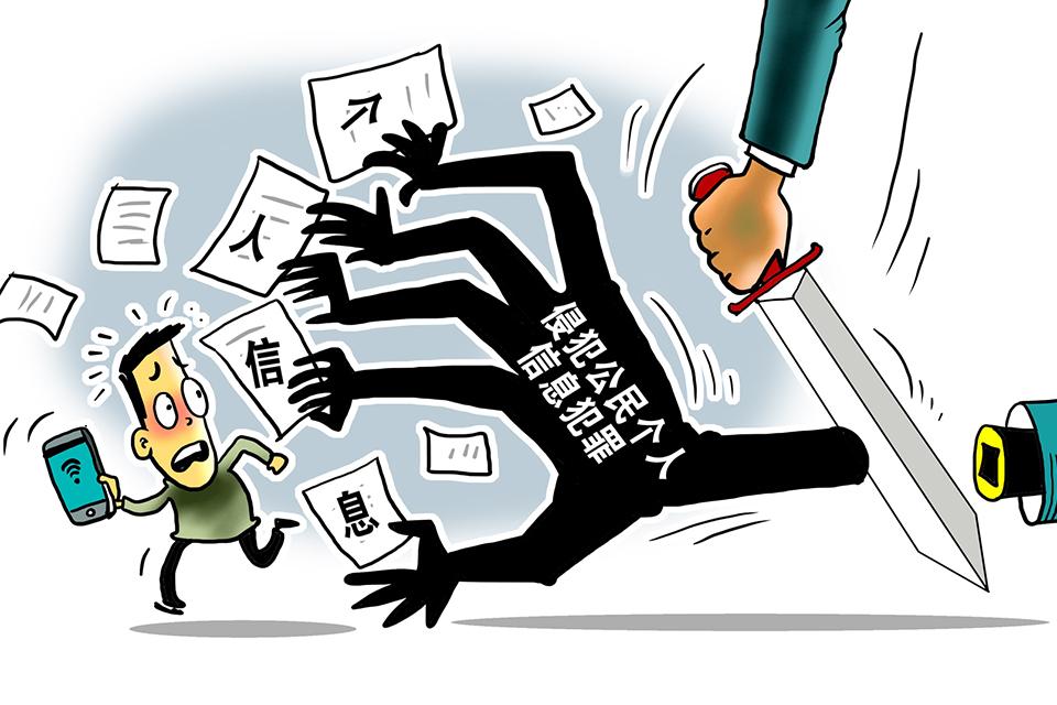 國航員工泄露乘客私人信息,該罰!
