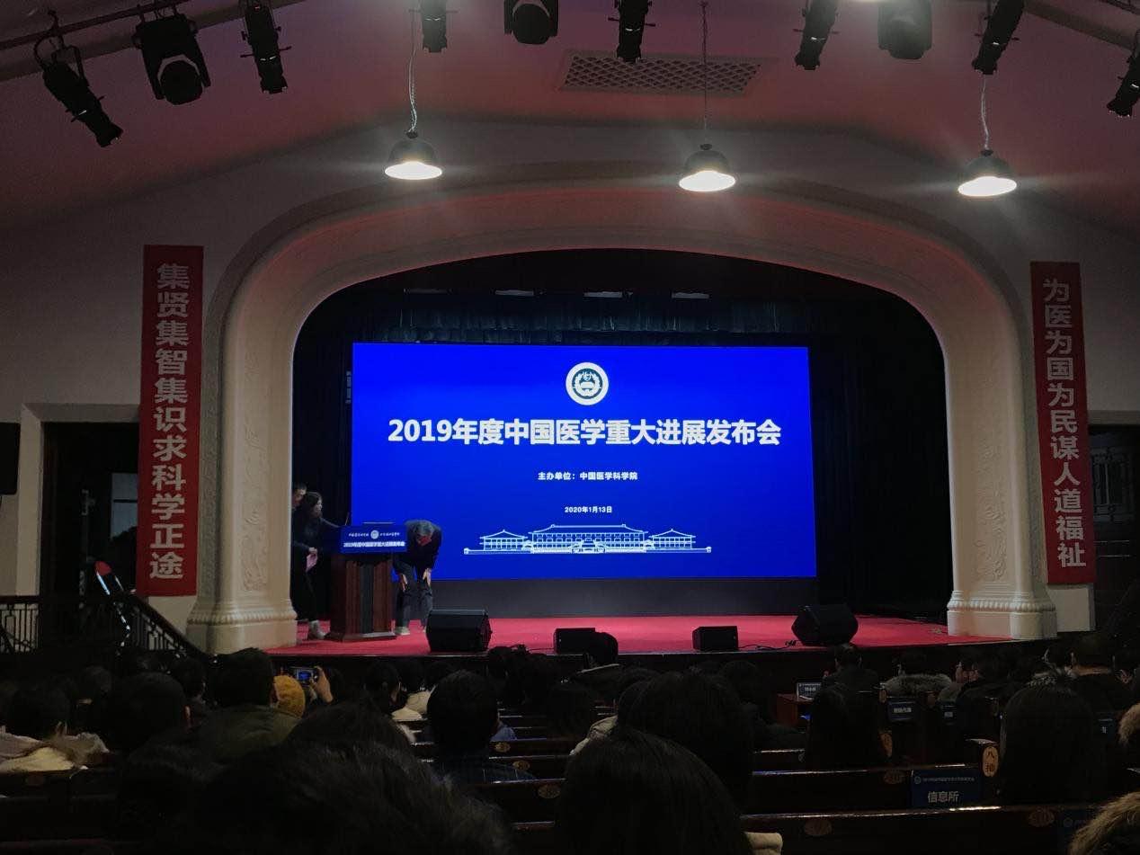 2019年度中国医学重大进展在京发布
