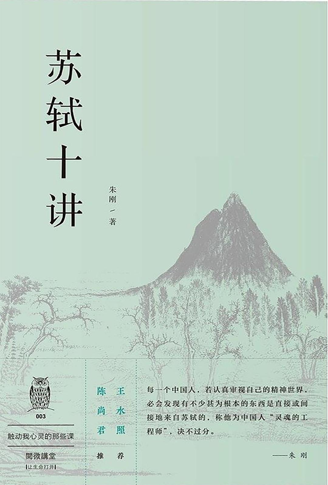 成玮评《苏轼十讲》|不仅是生平传记,更是精神传记
