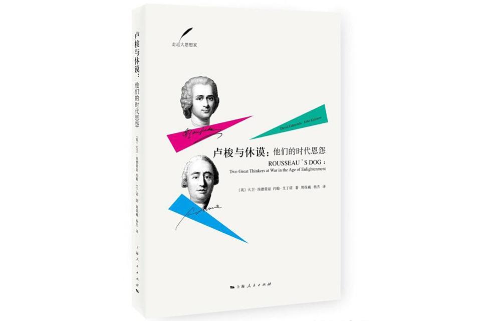好看 5| 卢梭与休谟:两种不同的启蒙理性