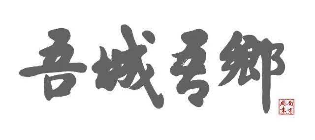 《吾城·吾乡》专题图片