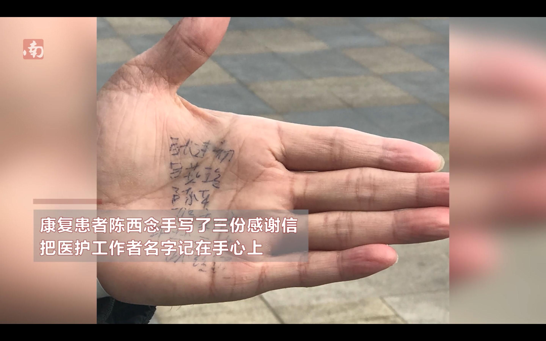疫区视界|重症患者集体出院,把医生名字写在手心