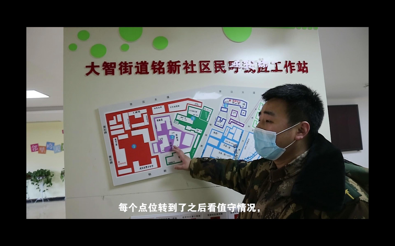 疫区视界|一位武汉社区书记的一天