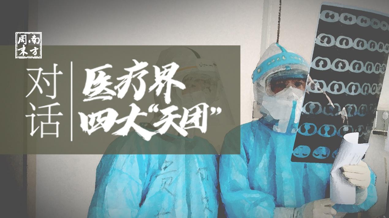 """对话医疗四大""""天团""""齐鲁雷竞技妙斗鱼S9合作伙伴:战场上,""""天团""""也需联合"""