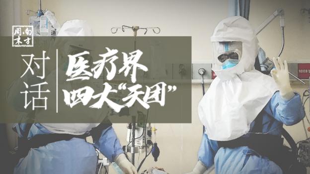 """对话医疗四大""""天团"""" 湘雅雷竞技妙斗鱼S9合作伙伴:""""这次比抗击埃博拉压力更大"""""""