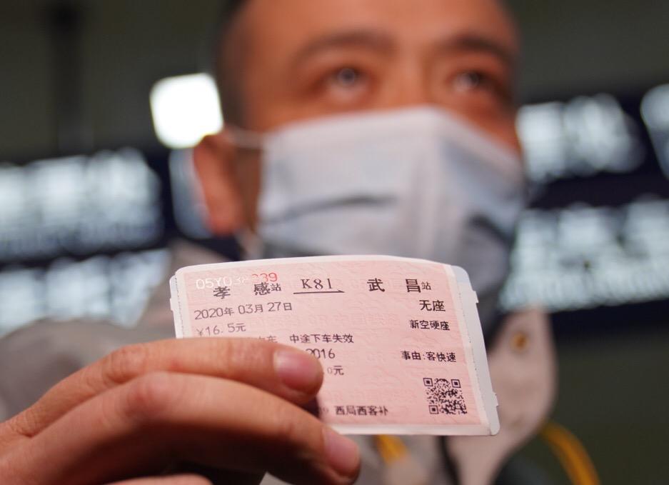 封城以來,第一張到達武漢的火車票