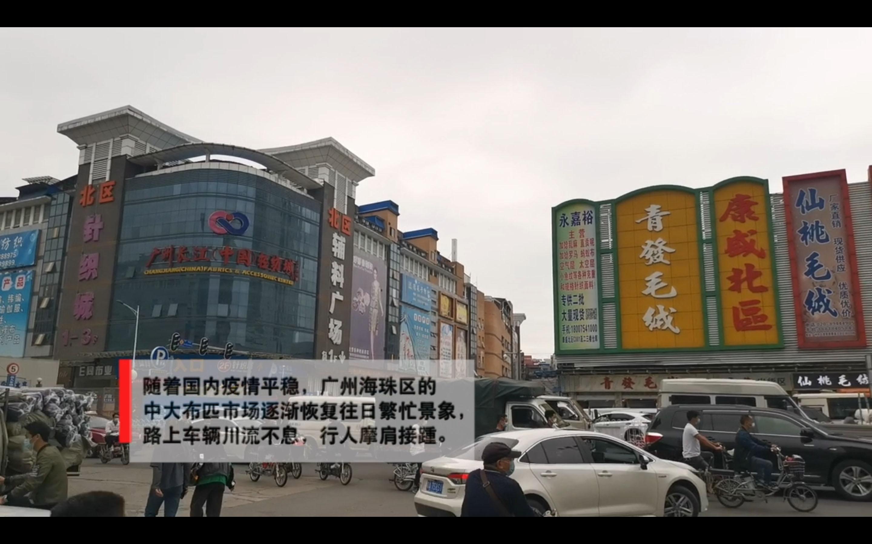 广州中大布匹市场恢复昔日繁忙,但外商身影难觅