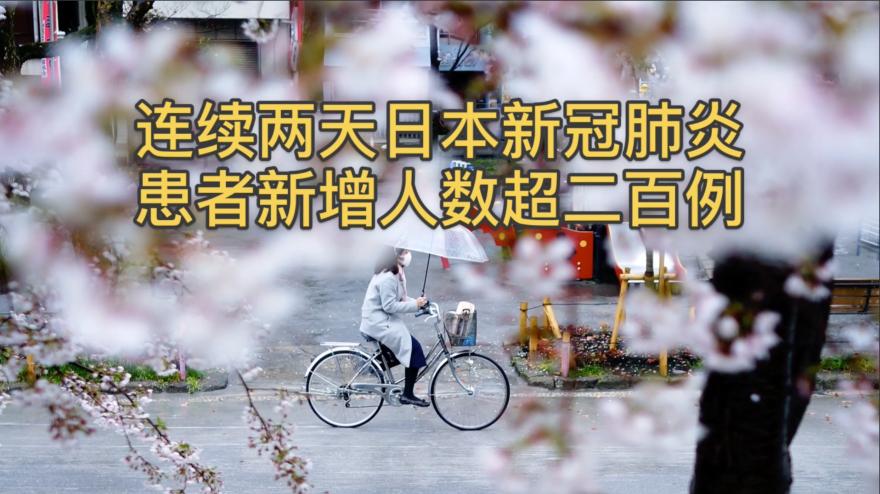 视频|连续两天日本新冠肺炎患者新增人数超二百例