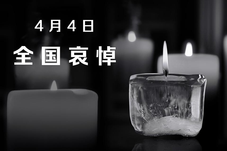 4月4日 全国哀悼()