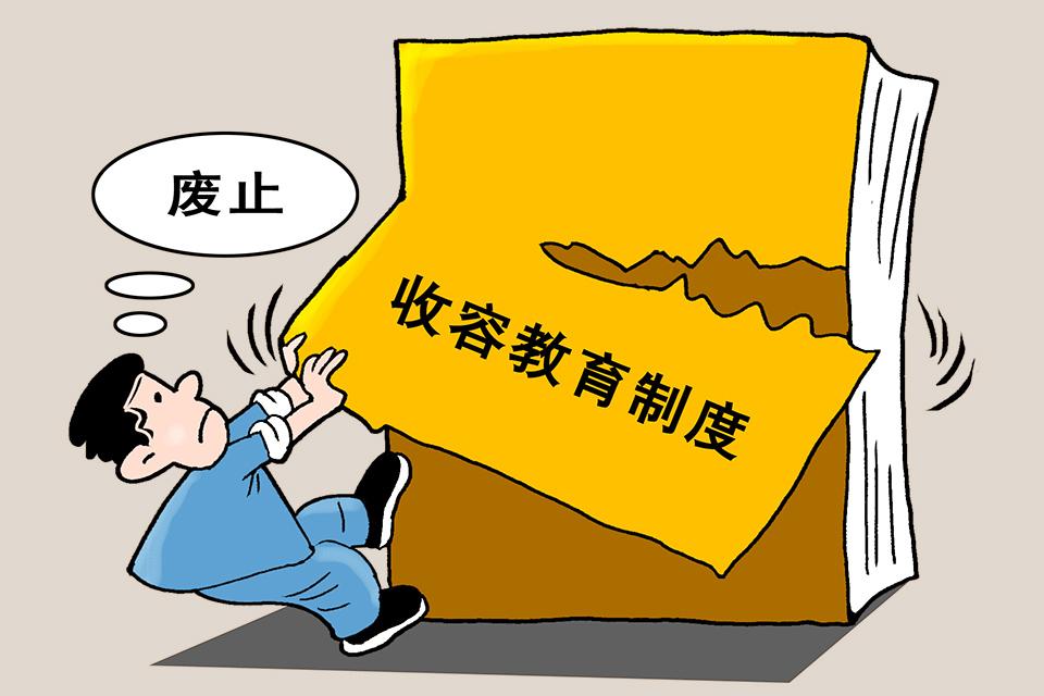 《賣淫嫖娼人員收容教育辦法》被廢止,中國法治又進一步