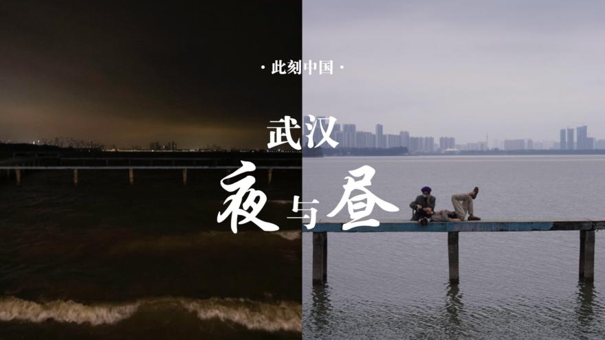 此刻中国|武汉夜与昼(封面)