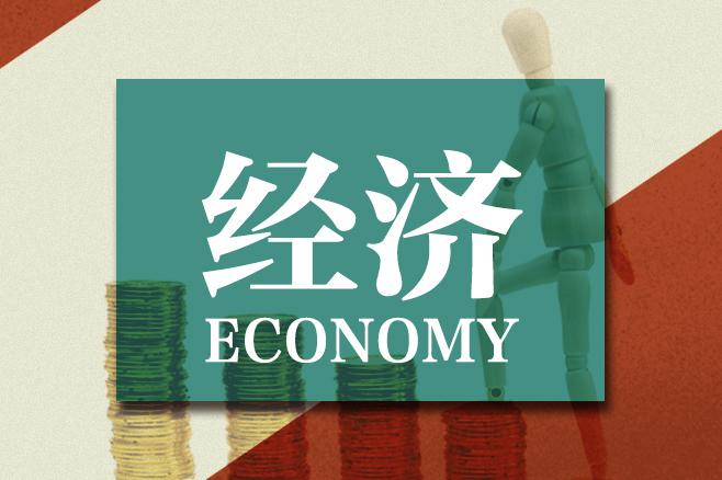 经济题图套图