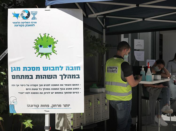 以色列抗疫尖兵:情报机构在行动