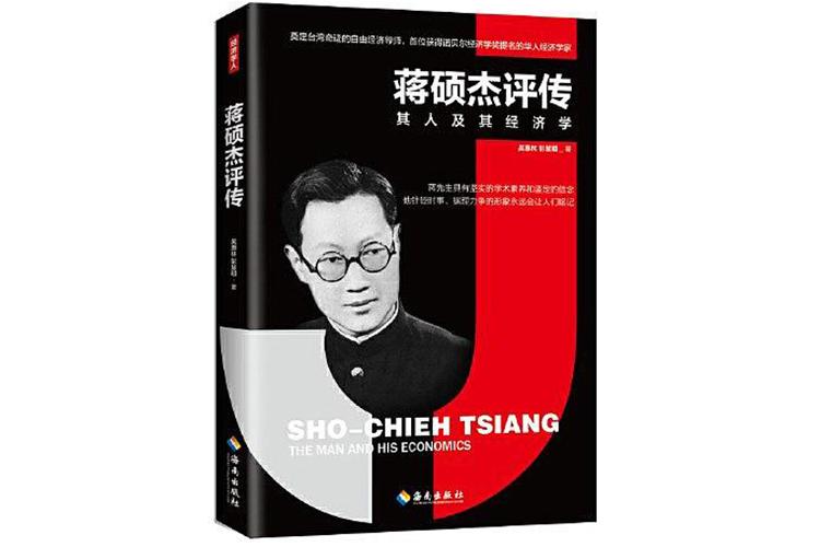24 蒋硕杰 成就三不朽的台湾经济学家.jpg