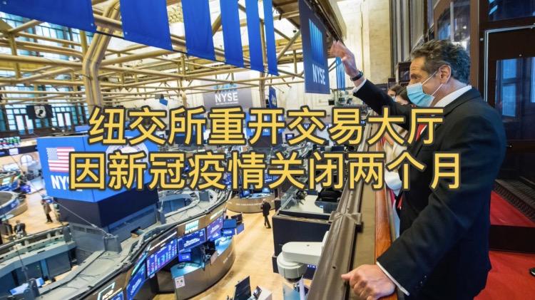 视频|纽交所重开交易大厅 因新冠疫情关闭两个月(封面)