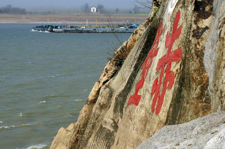 《下载app送彩金可取款解码 | 赤壁之战缘何成了罗生门》赤壁之战大概是中国古代史上最著名的战争,然而也是一场疑云重重的战争。图为赤壁之战古战场。