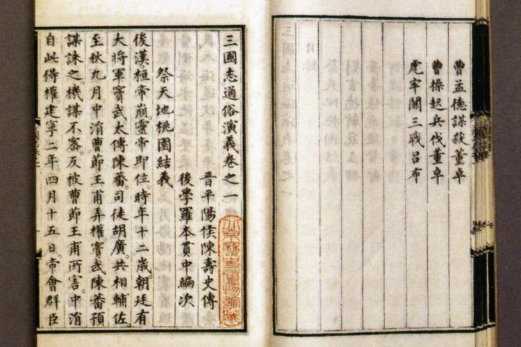 《《三国演义》是怎么修改历史的》作品是作家和特定读者之间的默契,《三国演义》显然和身在江湖而神往庙堂的读者最相知莫逆。