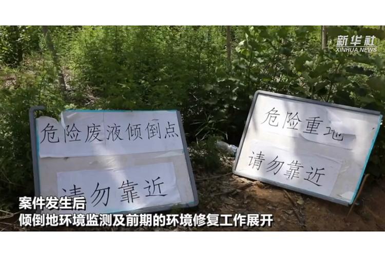 企业非法倾倒废酸三千余吨,当地称执法人员化学知识有限|中国绿色公号榜235期