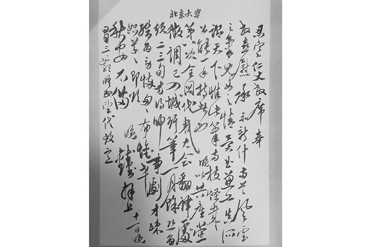 24 錢鍾書與中共八大翻譯處.jpg
