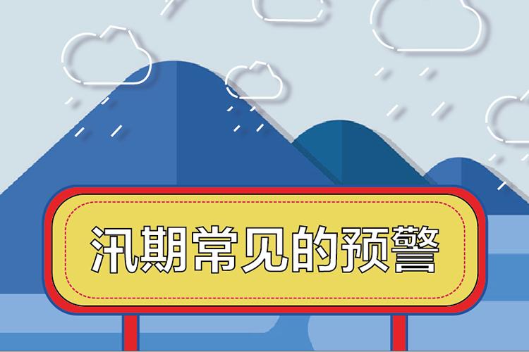 暴雨、洪水预警、1号洪水……由谁发布,什么标准?