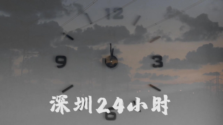 深圳24小时