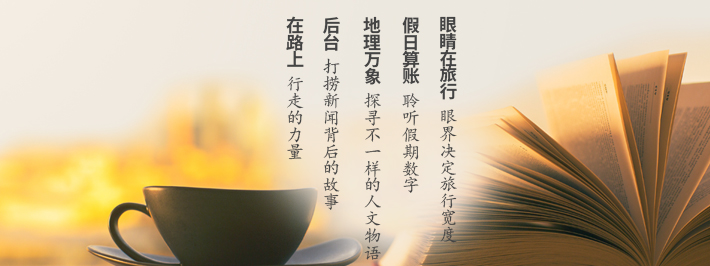 """國慶""""悅""""讀專題丨長假書桌"""