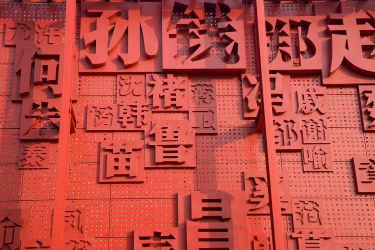 """《中國平民剛獲得姓氏時 有點""""任性""""》(圖文無關)中國平民是世界范圍內最早獲得姓氏的平民群體,時間最遲是西漢晚期到東漢時期,但在獲得姓氏的早期階段,中國人對于姓氏還有些""""不太認真""""。"""