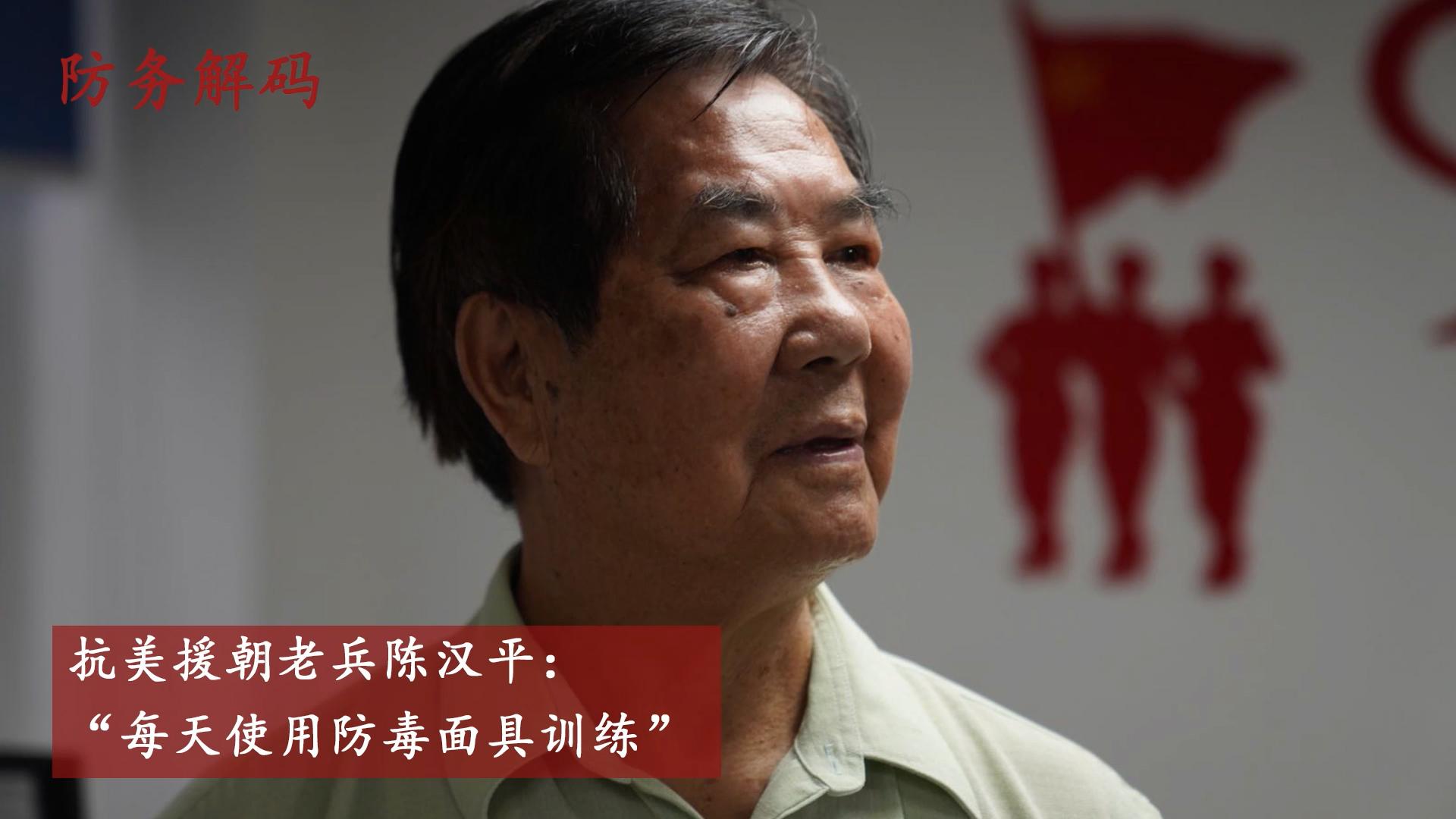 老兵口述:我在朝鮮戰場當防化兵
