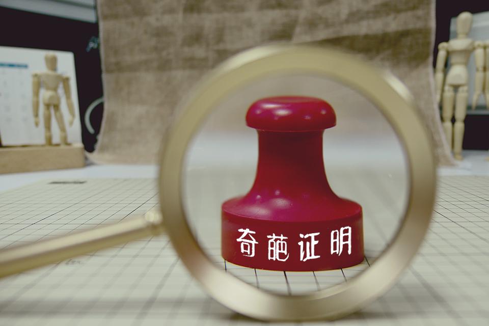 """""""证明我爸是我爸""""重出江湖,公证机构该负什么样的责任?"""