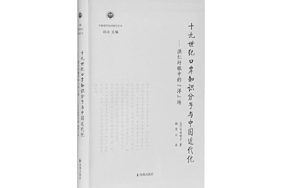 24 作为新学人的洪仁玕.jpg
