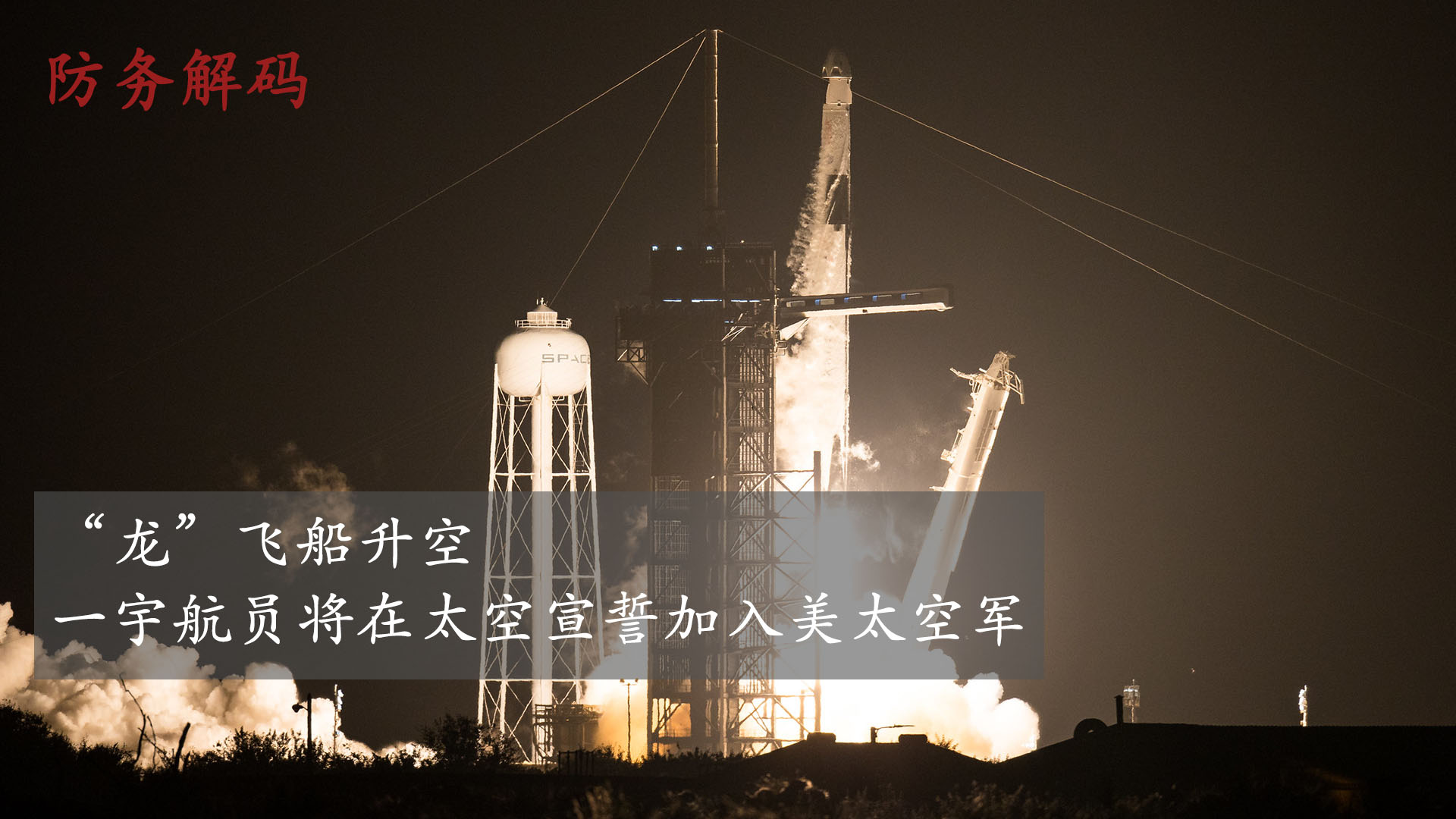 """【防務解碼】""""龍""""飛船升空,一宇航員將在太空宣誓加入美太空軍_簡體版"""