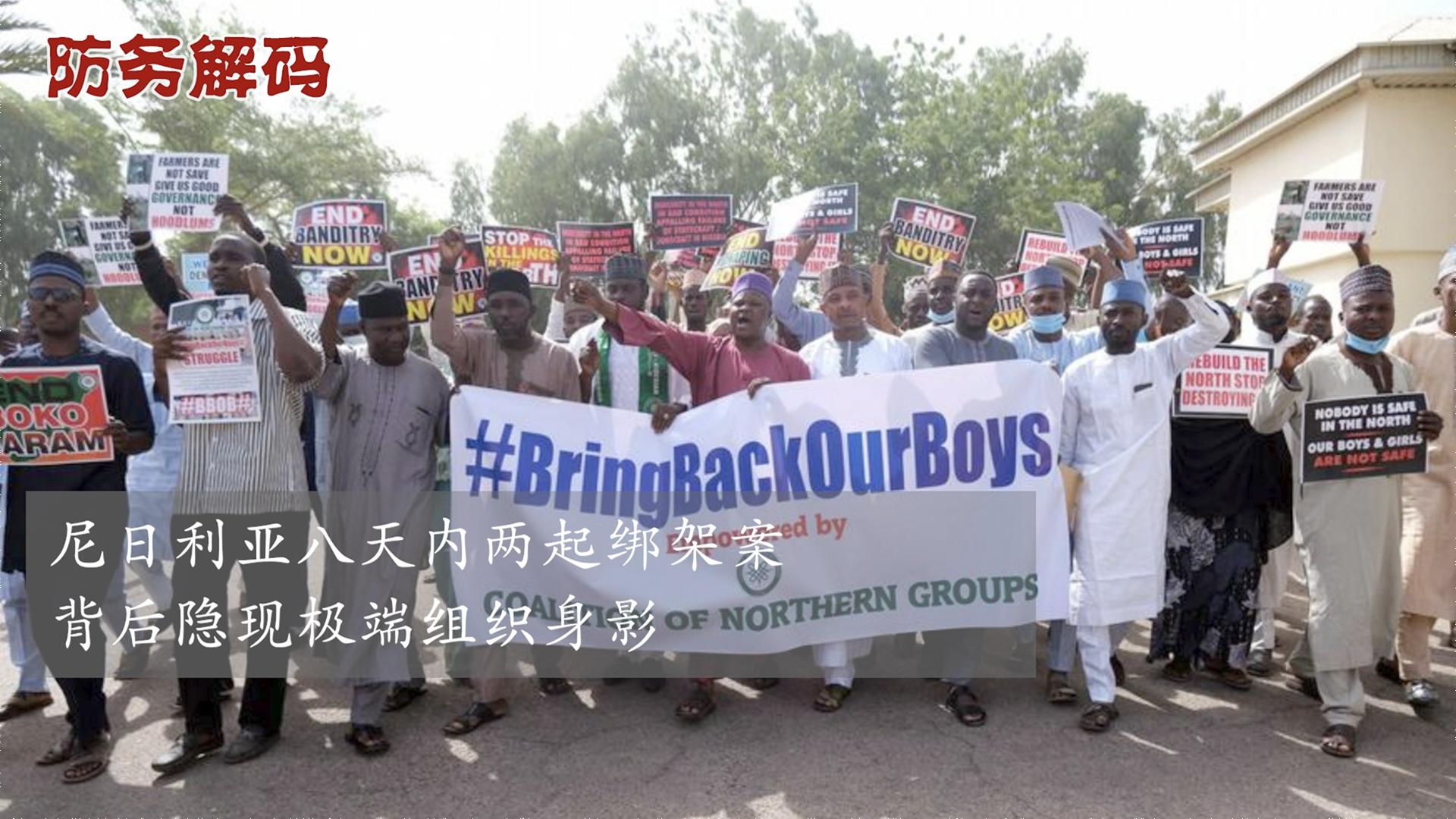 尼日利亞兩周內三起襲擊案,背后隱現極端組織身影