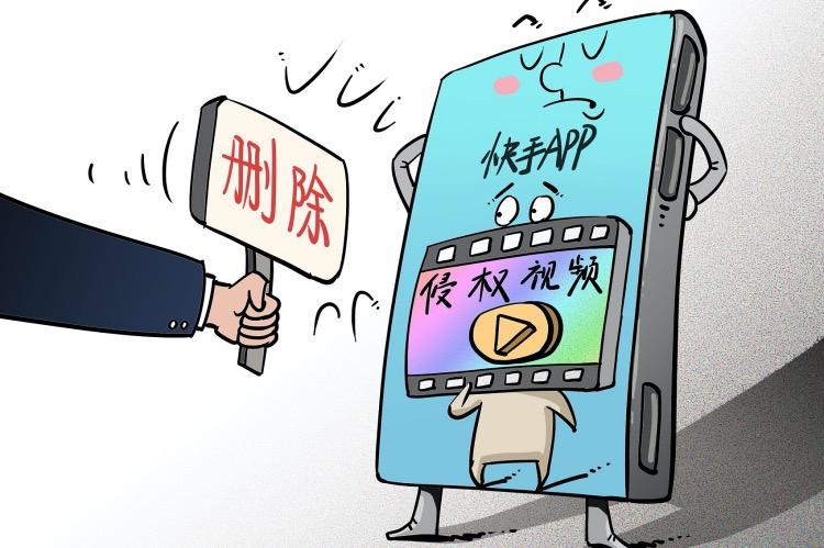 《快手1.55亿短视频涉嫌侵权? 平台应承担更多版权保护责任》音集协:要求快手App删除一万部涉嫌侵权视频。