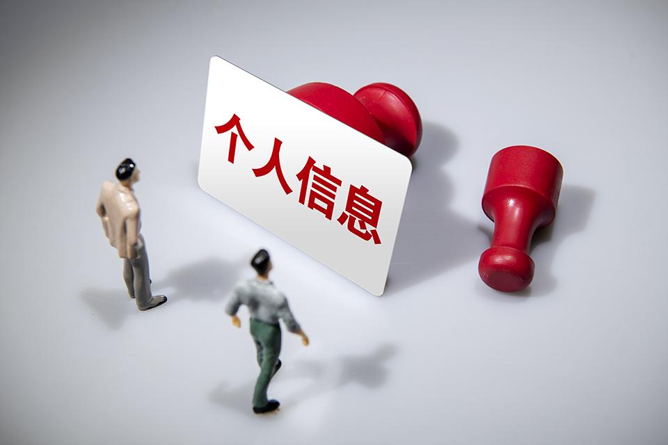 04 2020 年度十大互联网法治新闻.jpg2020年10月21日,全国人大常委会法工委首次公开就《中华人民共和国个人信息保护法(草案)》征求社会意见。