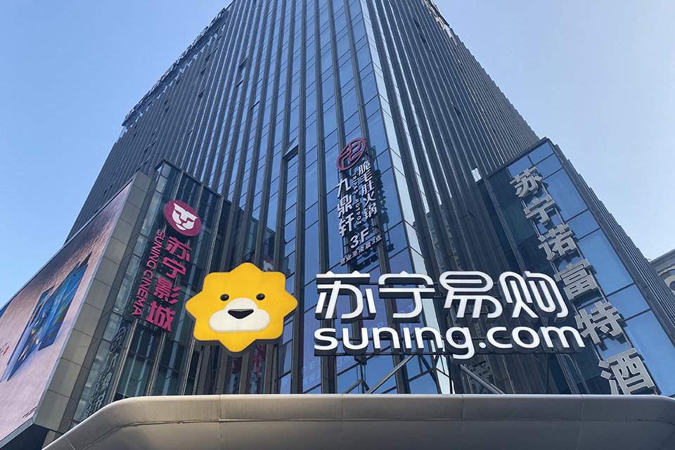 """09 蘇寧,艱難轉身的 昔日""""街頭霸主"""".jpg"""