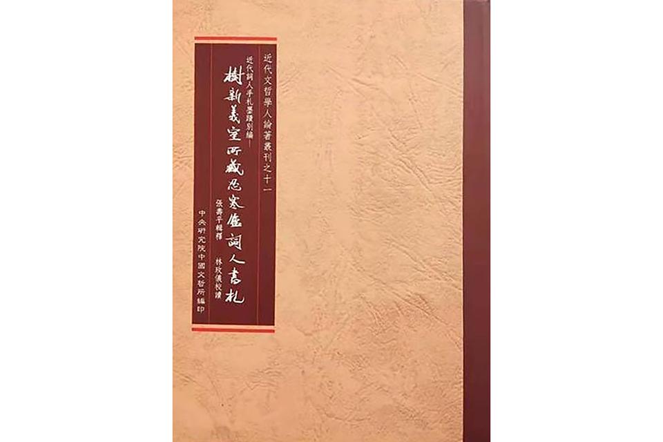 24 《樹新義室所藏忍寒廬詞人書札》書后.jpg