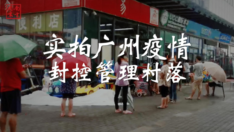实拍广州疫情封控管理村落