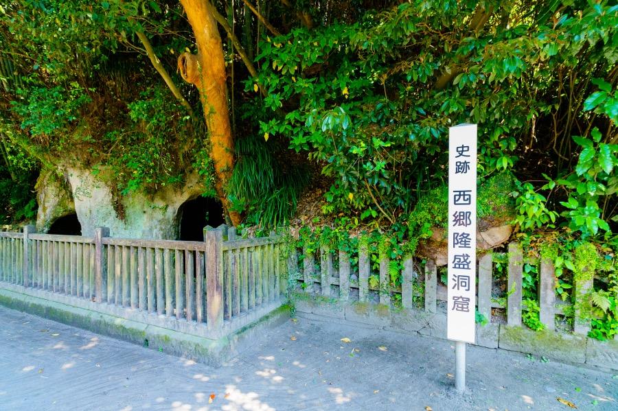 《邂逅集   许知远:奄美的黑龙》图为西乡隆盛洞窟。