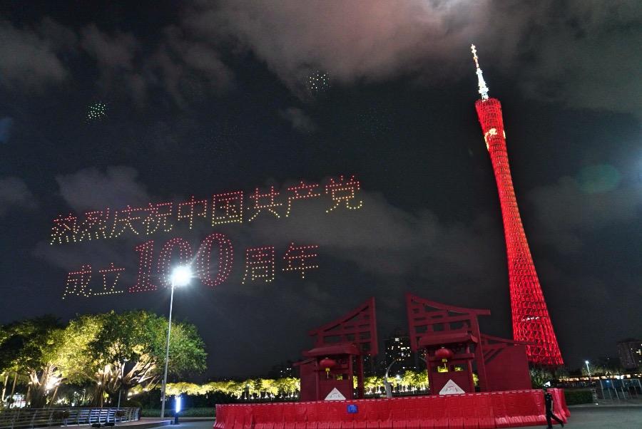 """8、無人機展示""""熱烈慶祝中國共產黨成立100周年""""的宣傳標語口號。"""