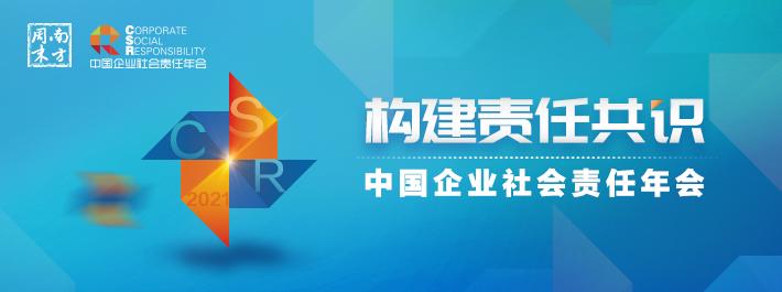 中国企业社会责任年会