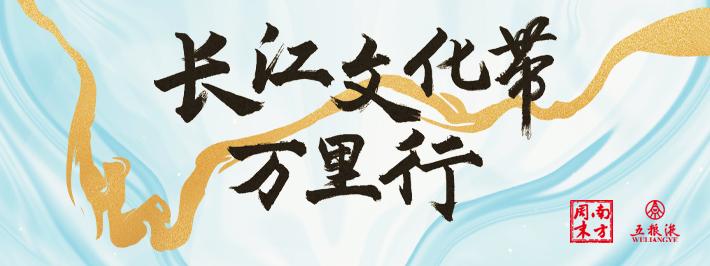 长江文化带万里行