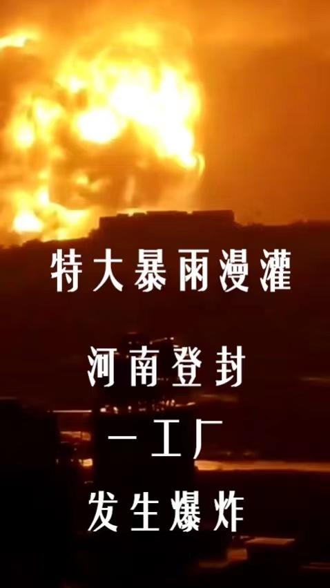 特大暴雨漫灌,河南登封一化工厂发生爆炸