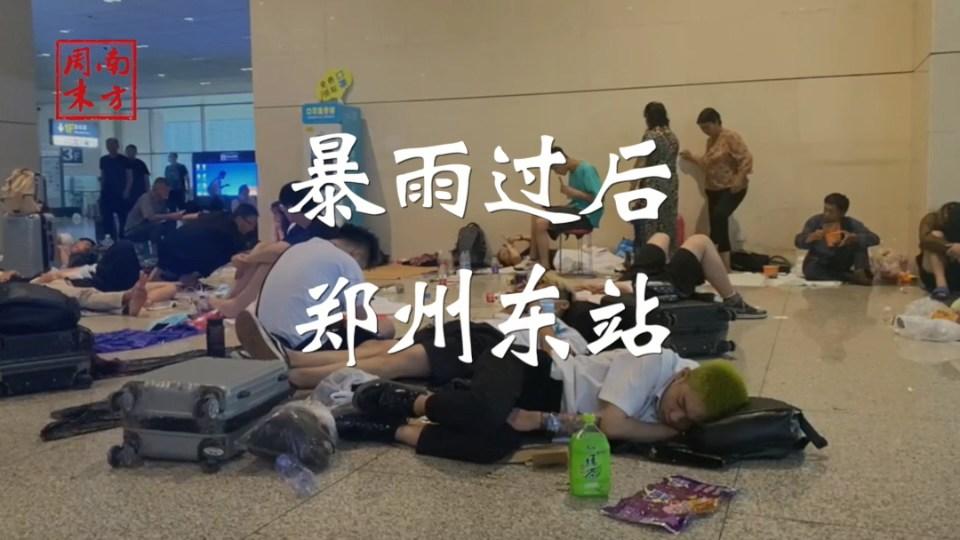 暴雨后的郑州东站大量旅客滞留