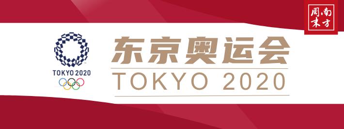 聚焦丨2020东京奥运会