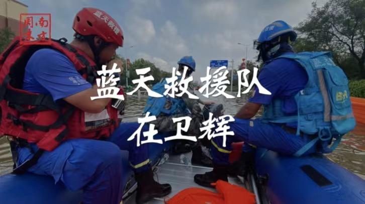 蓝天救援队在卫辉