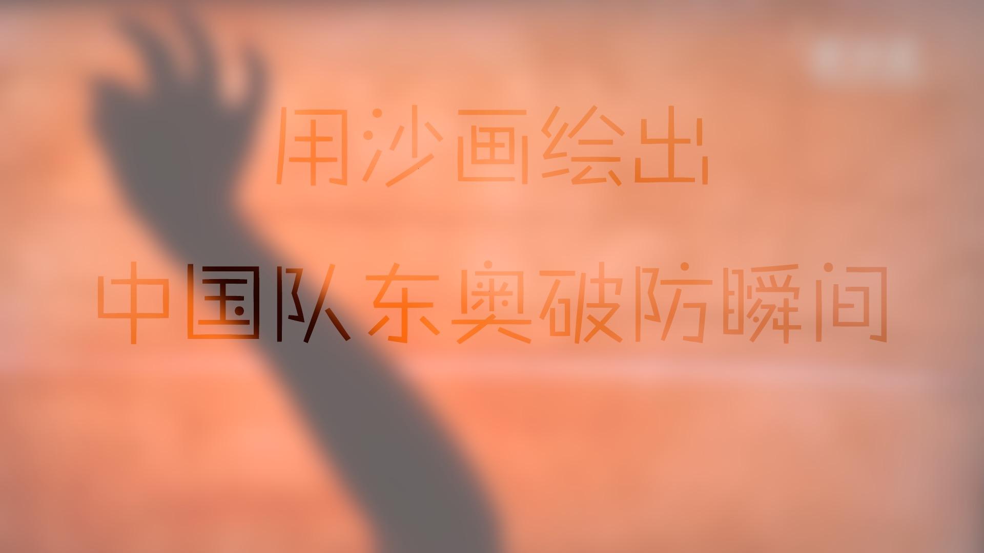 用沙画绘出中国队东奥破防瞬间